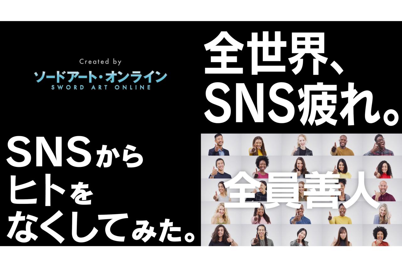 ゲーム『SAO アリシゼーション リコリス』の世界を楽しめるSNS誕生
