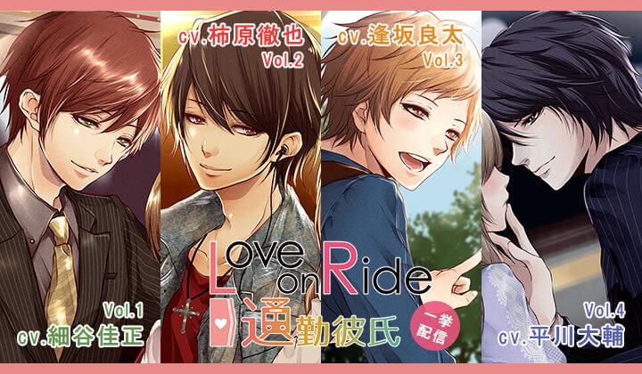 シチュエーションCD『Love on Ride ~ 通勤彼氏』シリーズが配信・データ販売中!