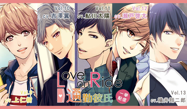 シチュエーションCD『Love on Ride ~ 通勤彼氏』シリーズが「ポケットドラマCD」にて配信中!「アニメイト通販」にてデータ販売中!-2