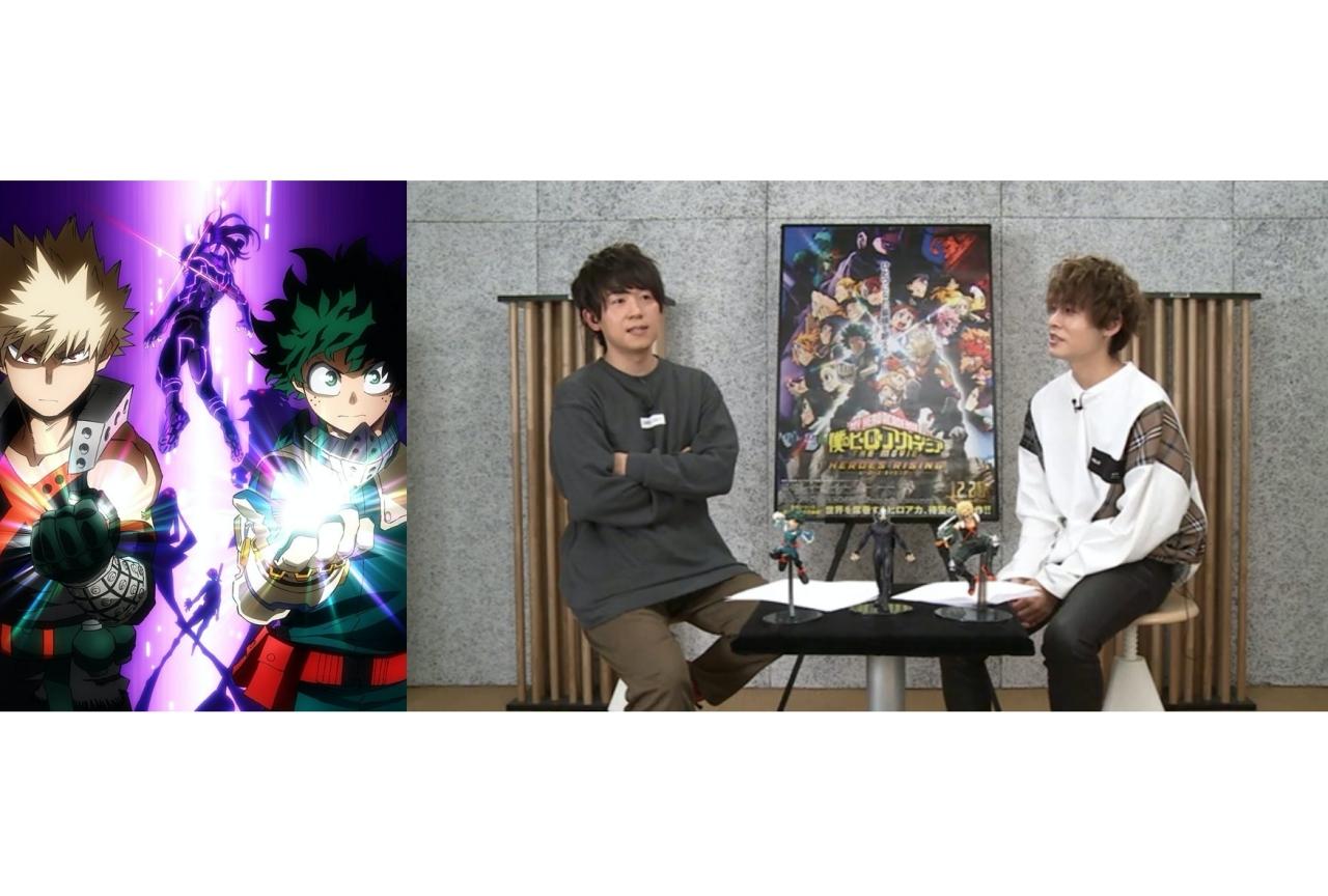映画『ヒロアカ』山下大輝&岡本信彦が振り返るコメンタリーが一部公開