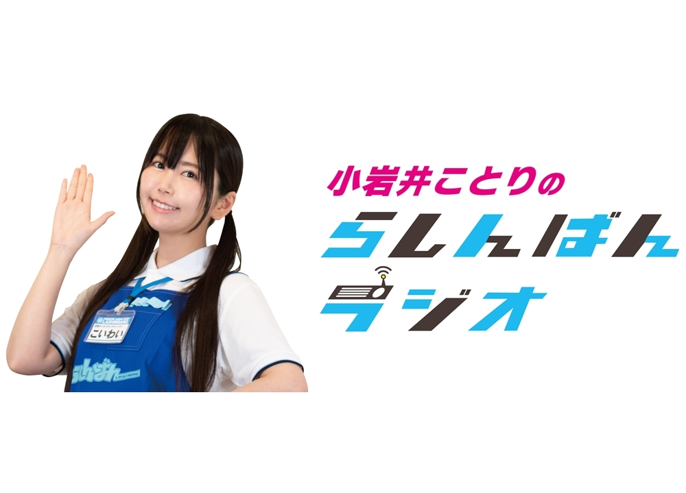 声優・小岩井ことりが【らしんばんラジオ】7月のパーソナリティーに決定!