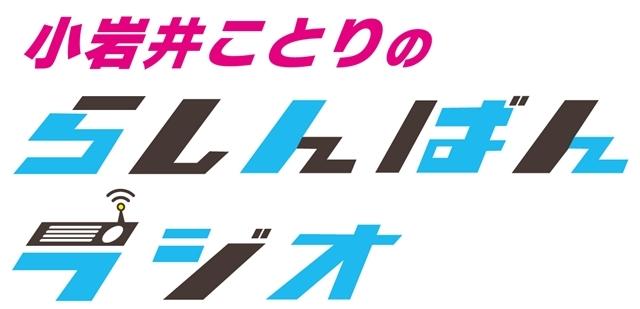 人気声優・小岩井ことりさんが、【らしんばんラジオ】7月のパーソナリティーに決定! 出演はもちろん、番組の企画制作も担当
