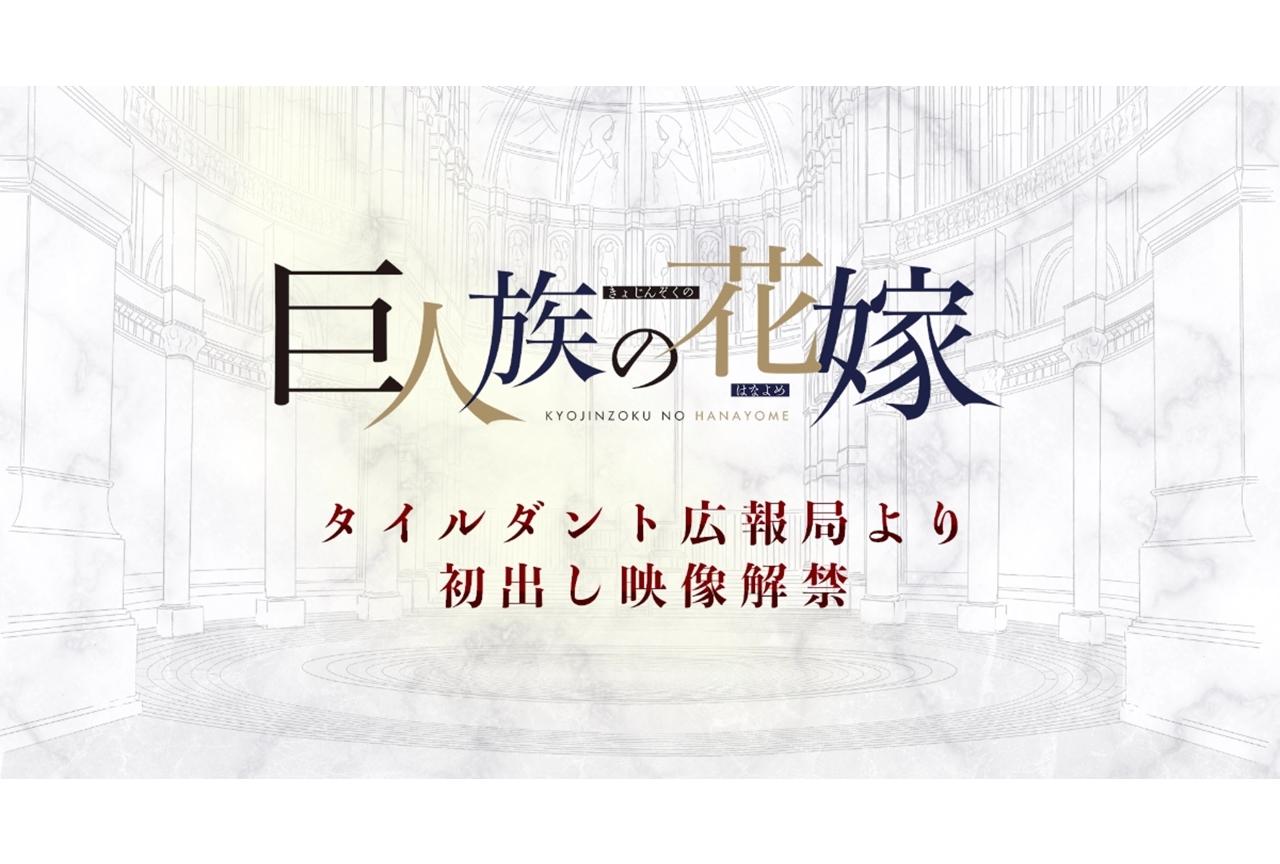 TVアニメ『巨人族の花嫁』特番が6月28日放送