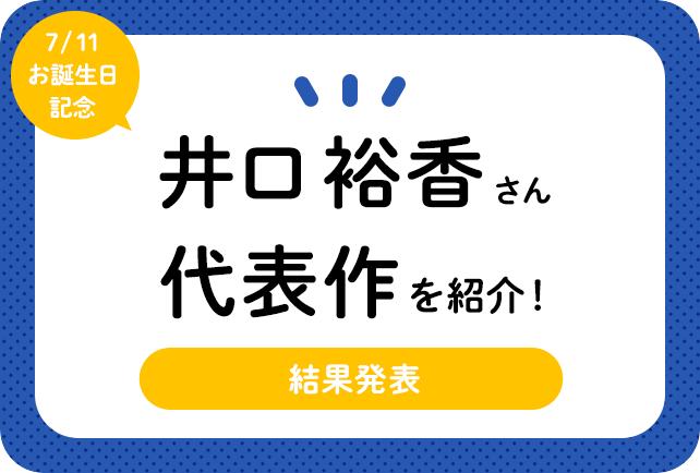 声優・井口裕香さん、アニメキャラクター代表作まとめ(2020年版)