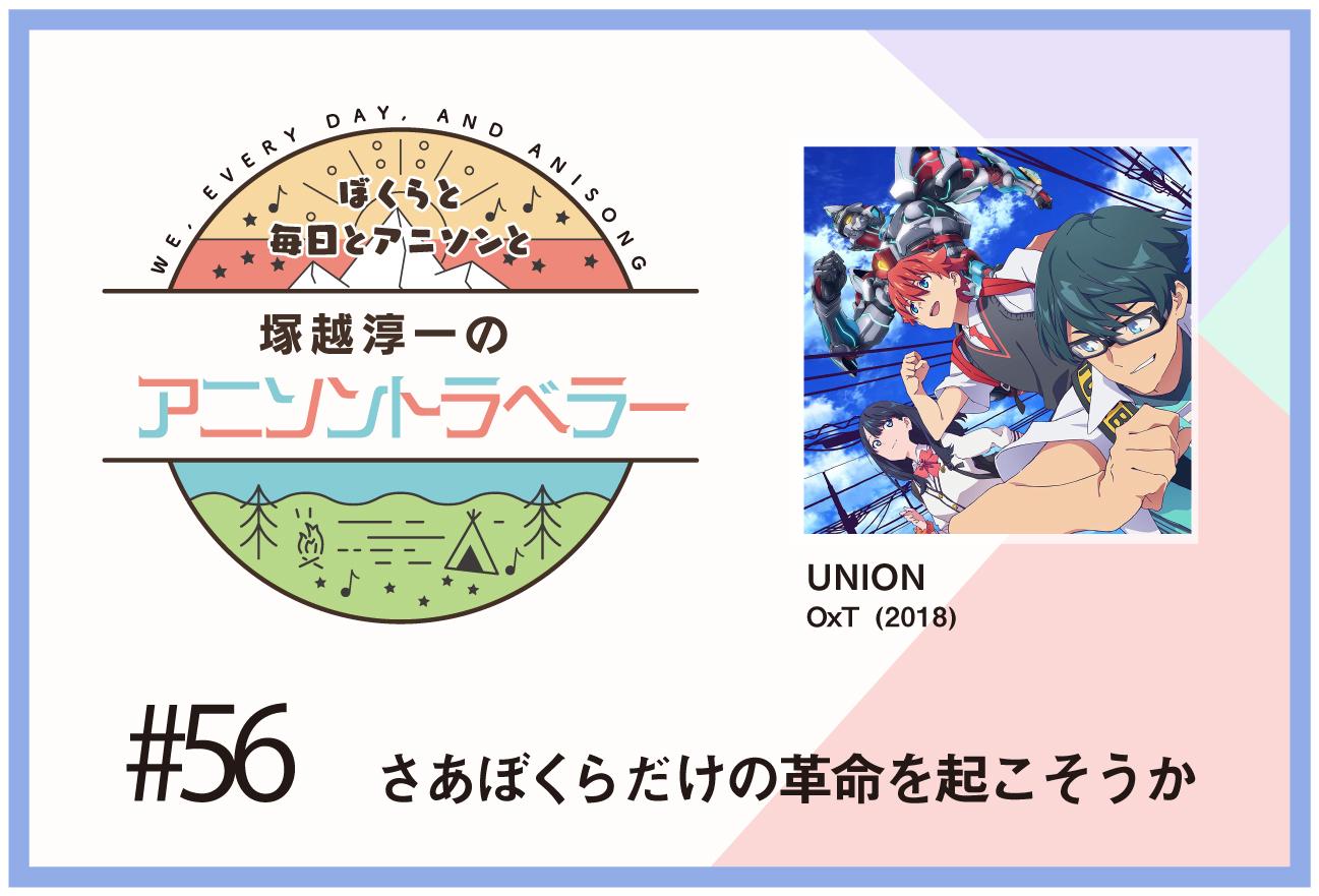 【今日のおすすめアニソン】TVアニメ『SSSS.GRIDMAN』OxT「UNION」【塚越淳一のアニソントラベラーvol.56】