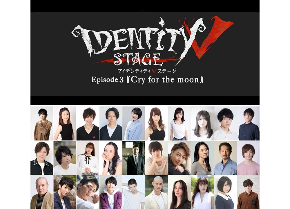 舞台『Identity V STAGE』Episode3、追加キャストに大湖せしるさん決定!