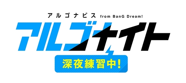 春アニメ『アルゴナビス from BanG Dream!』第12話「ゴールライン」の場面カット&あらすじが公開! 穴の空いたタイムテーブルで、Argonavisは……