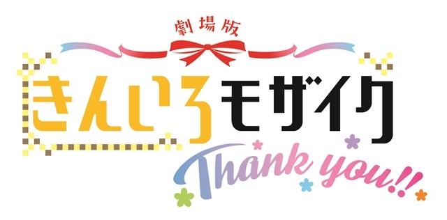 きんモザ劇場版のタイトルは劇場版『きんいろモザイク Thank you!!』に決定、ティザービジュアルも解禁! 声優の西明日香さん・田中真奈美さんら出演の配信番組も実施