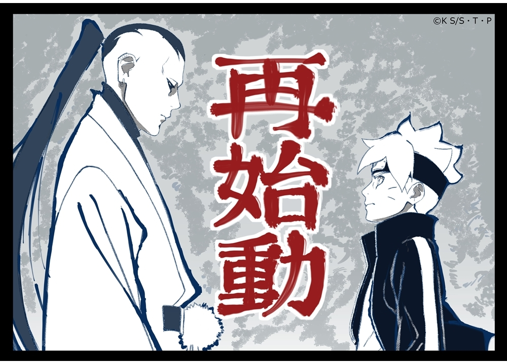 『BORUTO-ボルト- 』7/5から新作放送再開、追加声優にチョー&柿原徹也
