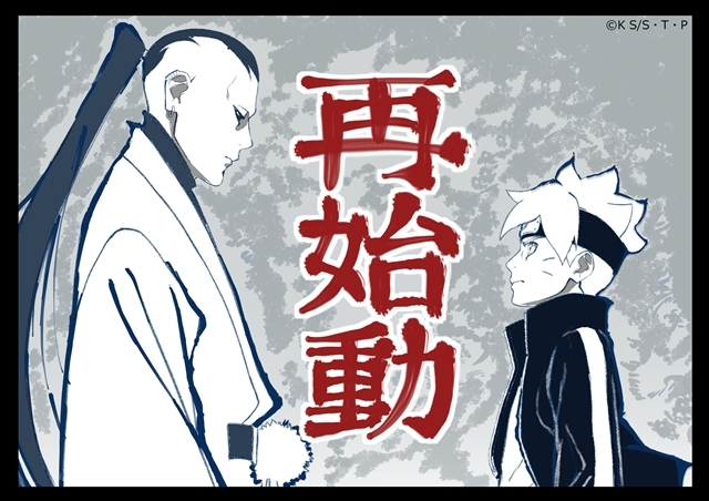 TVアニメ『BORUTO-ボルト- NARUTO NEXT GENERATIONS』7/5から新作放送再開、7/19から新章【「殻(カラ)」始動編】に突入! 追加声優にチョーさん・柿原徹也さん-1