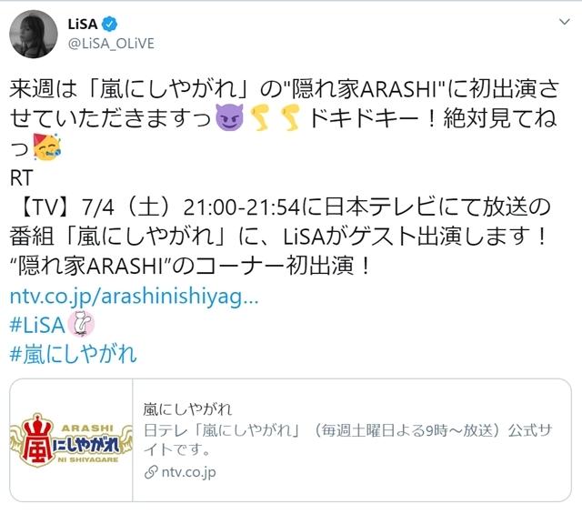人気シンガー・LiSAさんが、7/4放送『嵐にしやがれ』(日本テレビ系)に初出演決定! 番組内コーナー「隠れ家ARASHI」に登場-1