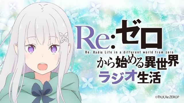 『Re:ゼロから始める異世界生活』2nd season、声優・高橋李依さんがパーソナリティを務めるWEBラジオが7月より毎週放送に! 7/2のゲストパーソナリティは小林裕介さん-2
