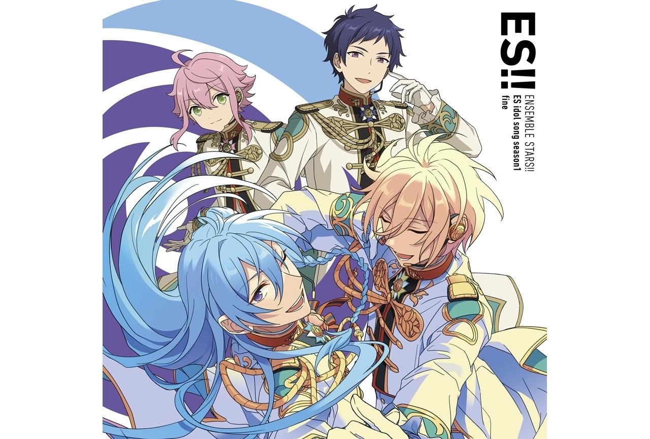 『あんスタ』「ESアイドルソング season1 fine」CDジャケ&視聴動画公開