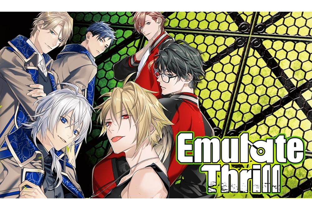 おとめ堂の新作BLゲーム『EmulateThrill』が配信開始