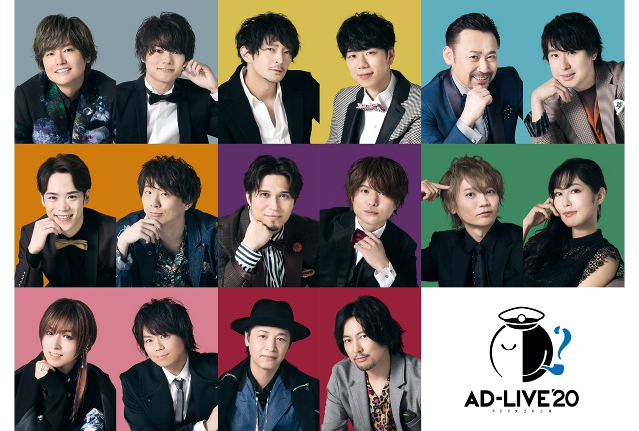 「AD-LIVE 2020」出演声優16名が解禁、初挑戦キャストは6名