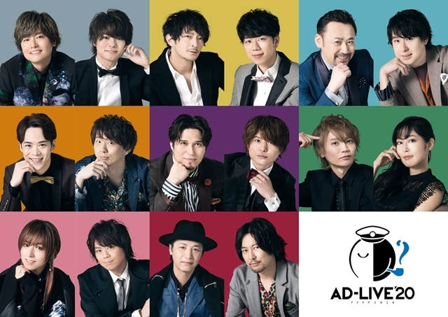 鈴村健一さんが総合プロデューサーの「AD-LIVE」2020年公演のテーマは「脱出」に決定!初出演の声優・木村昴さん、日笠陽子さんらを含む出演者情報、コメントが公開-1