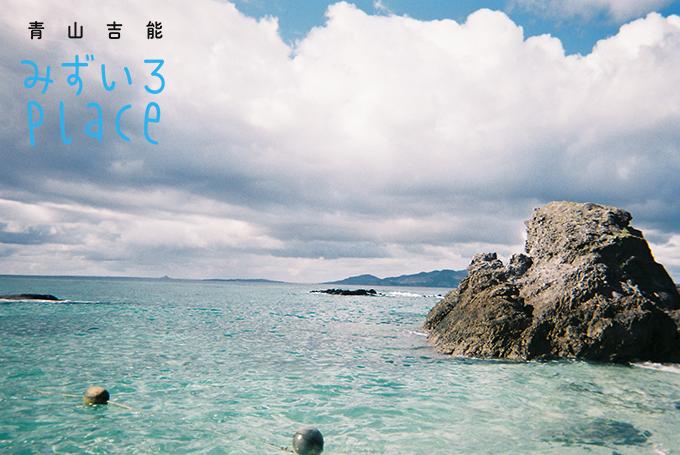 2020年7月前半の総括(海)|青山吉能『みずいろPlace』#3-1