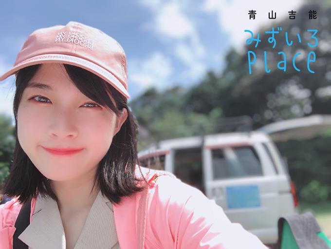 2020年7月前半の総括(海)|青山吉能『みずいろPlace』#3-5