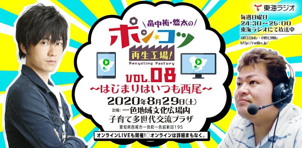 「畠中祐・悠太のポン☆コツ再生工場!」第8回イベントを開催!