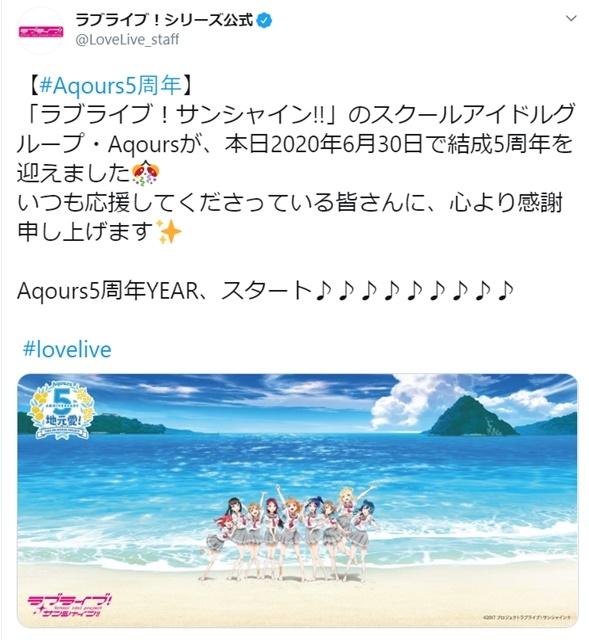 『ラブライブ!サンシャイン!!』のスクールアイドルグループ・Aqoursが本日6月30日で結成5周年!キャスト陣や関係者も記念すべき日を祝福!「#Aqours5周年 の歩み」や、声優・スタッフのお祝いツイートまとめ-1