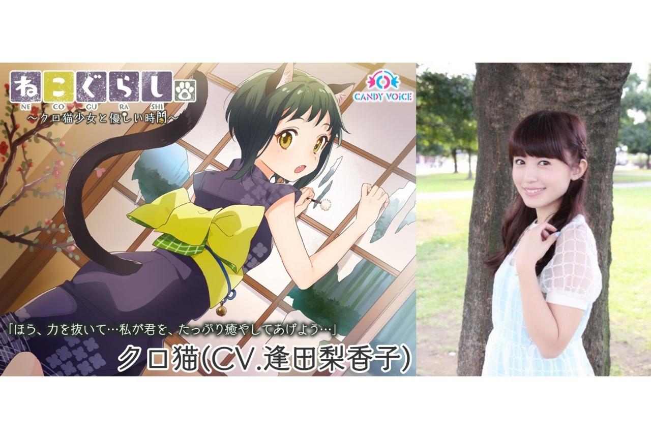 声優・逢田梨香子がASMR音声作品『ねこぐらし。』第3弾を担当