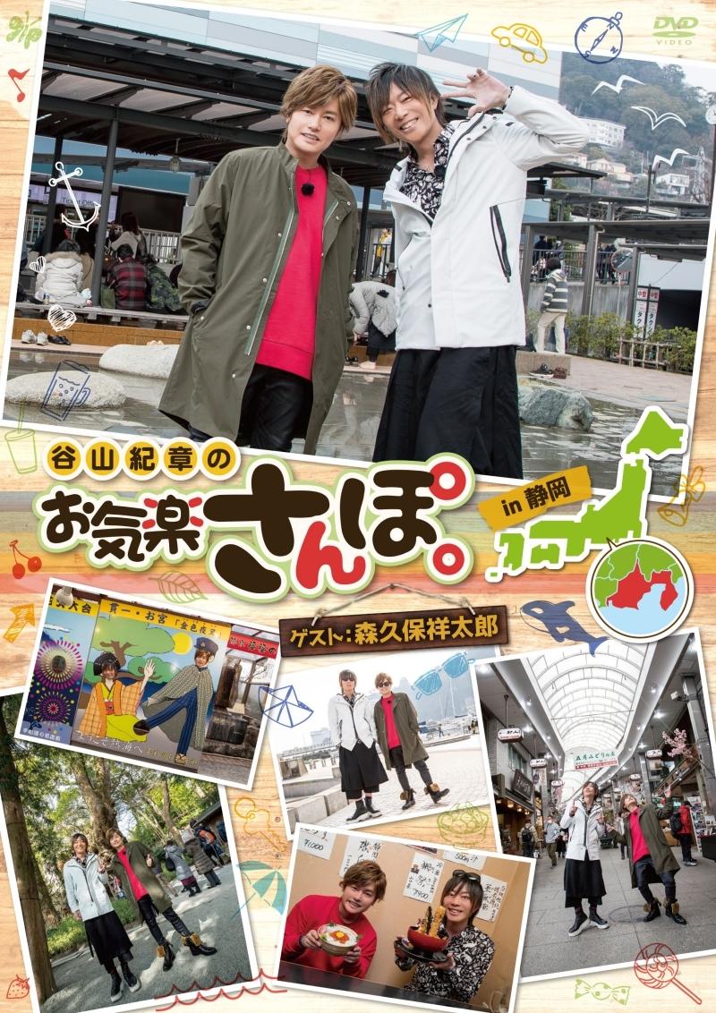 「谷山紀章のお気楽さんぽ。 in 静岡」アニメイト限定先行抽選受付開始!