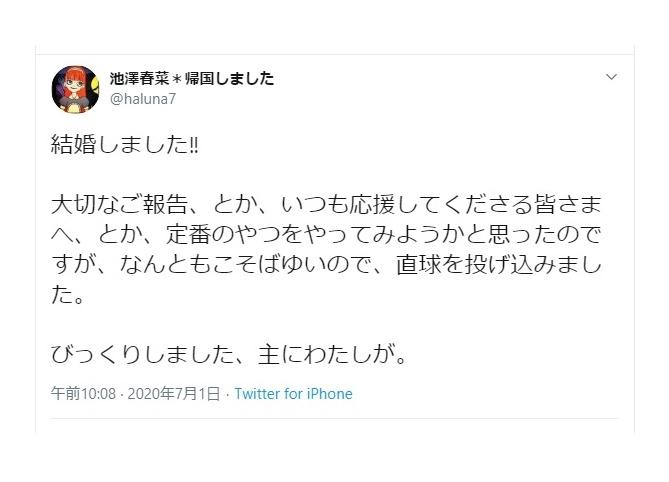 声優・池澤春菜が結婚を発表/『ケロロ軍曹』の西澤桃華など