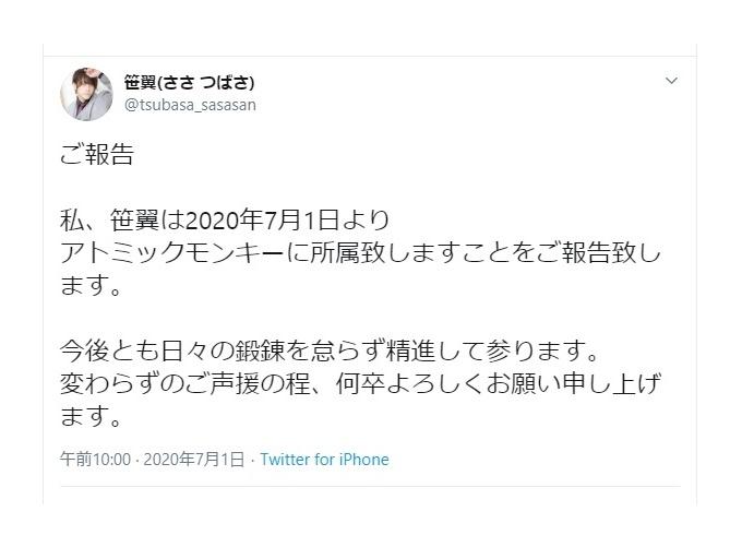 声優・笹翼がアトミックモンキー所属/『スタレボ☆彡』の英瑞樹役など