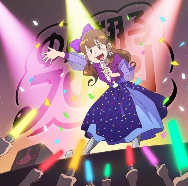 春アニメ『ハクション大魔王2020』中川翔子さんの新曲「フレフレ」が新EDテーマに決定、7/11よりオンエア! ねおさんが振付「フレフレダンス」を制作-5