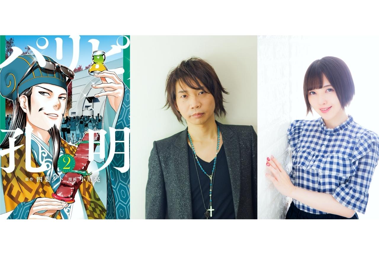 諏訪部順⼀&⻤頭明⾥が漫画『パリピ孔明』第2巻発売記念PVに出演