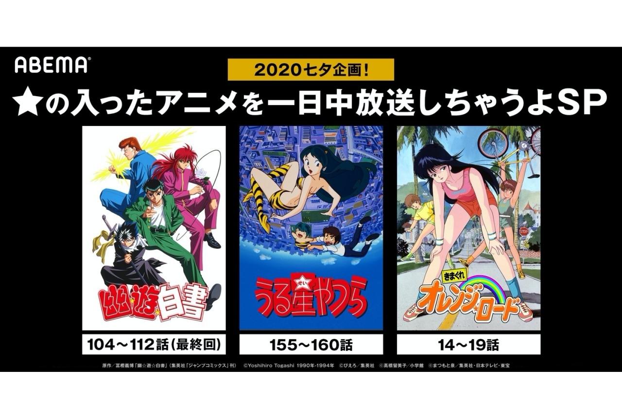 アニメ『幽☆遊☆白書』『うる星やつら』などの無料配信企画開催