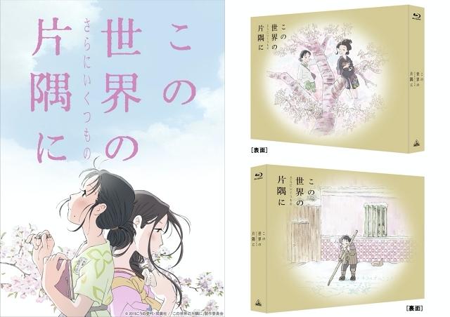 アニメ映画『この世界の(さらにいくつもの)片隅に』のBD&DVDが2020年9月25日に発売!片渕須直監督に迫ったドキュメンタリー映画など約300分の映像特典が収録-1