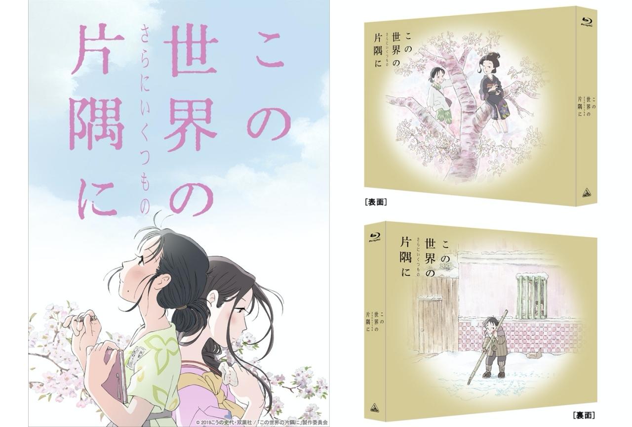 映画『この世界の(さらにいくつもの)片隅に』BD&DVDの発売日決定