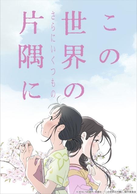 アニメ映画『この世界の(さらにいくつもの)片隅に』のBD&DVDが2020年9月25日に発売!片渕須直監督に迫ったドキュメンタリー映画など約300分の映像特典が収録-3