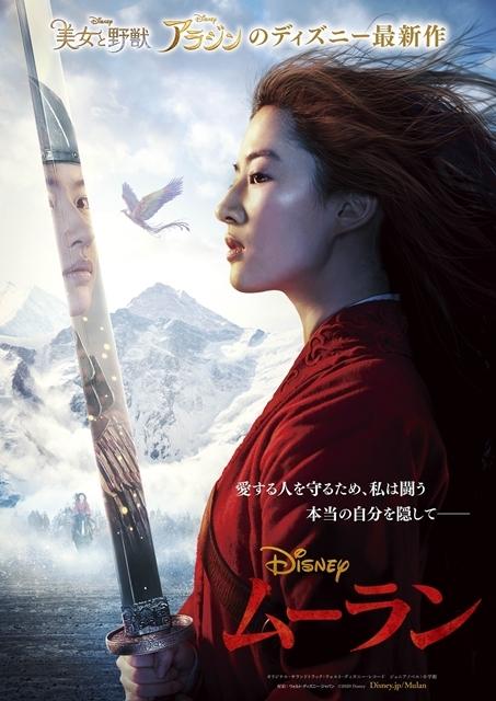 ディズニー最新作・映画『ムーラン』9月4日(金)公開決定! 世界の歌姫・アギレラさんの新曲を収録した最新映像も解禁-1