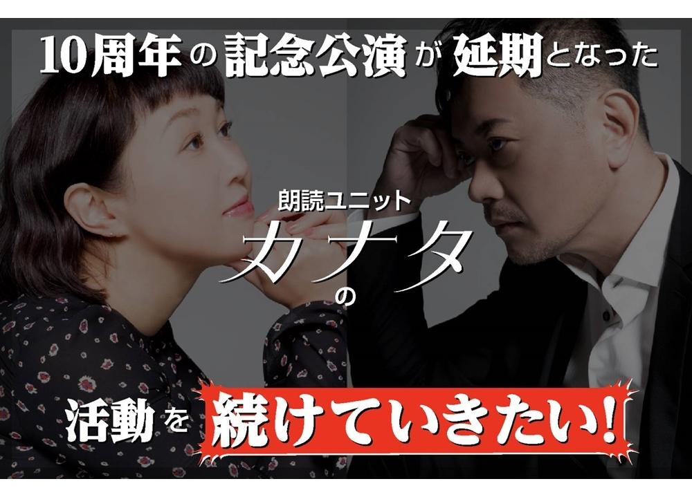 声優の岩田光央・イラストレーターのいしいのりえの朗読ユニット「カナタ」がクラウドファンディングを発表!2020年7月10日スタート