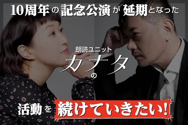 声優の岩田光央さん・イラストレーターのいしいのりえさんの朗読ユニット「カナタ」が、今後の公演と存続のためにクラウドファンディングを発表! 2020年7月10日スタート-1