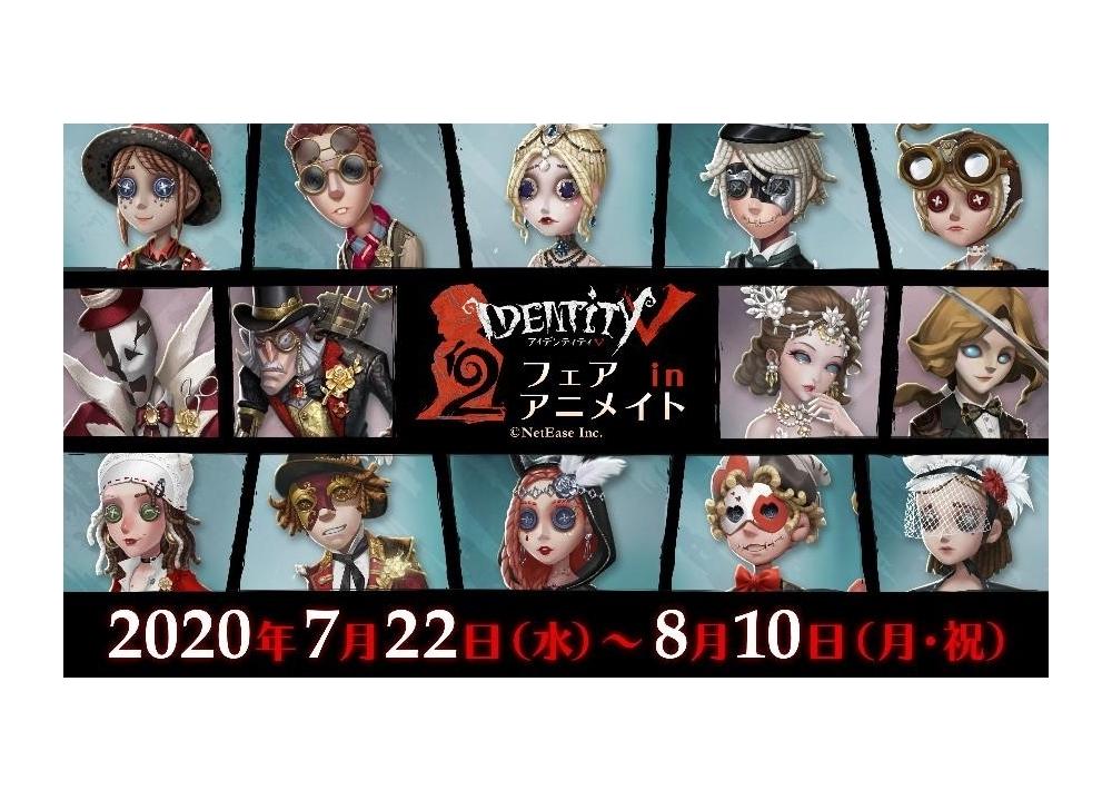 ゲーム『Identity V』2周年フェアinアニメイトが開催
