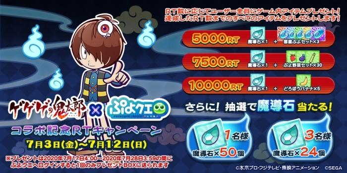 『ゲゲゲの鬼太郎』×『ぷよぷよ!!クエスト』コラボより「ぷよクエ」オリジナルイラストの「ねこ娘」を先行公開!