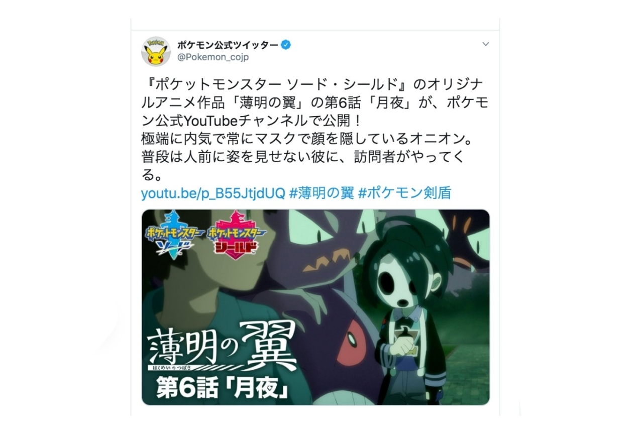 オニオンが登場する『ポケモン』新作アニメ『薄明の翼』第6話が公開