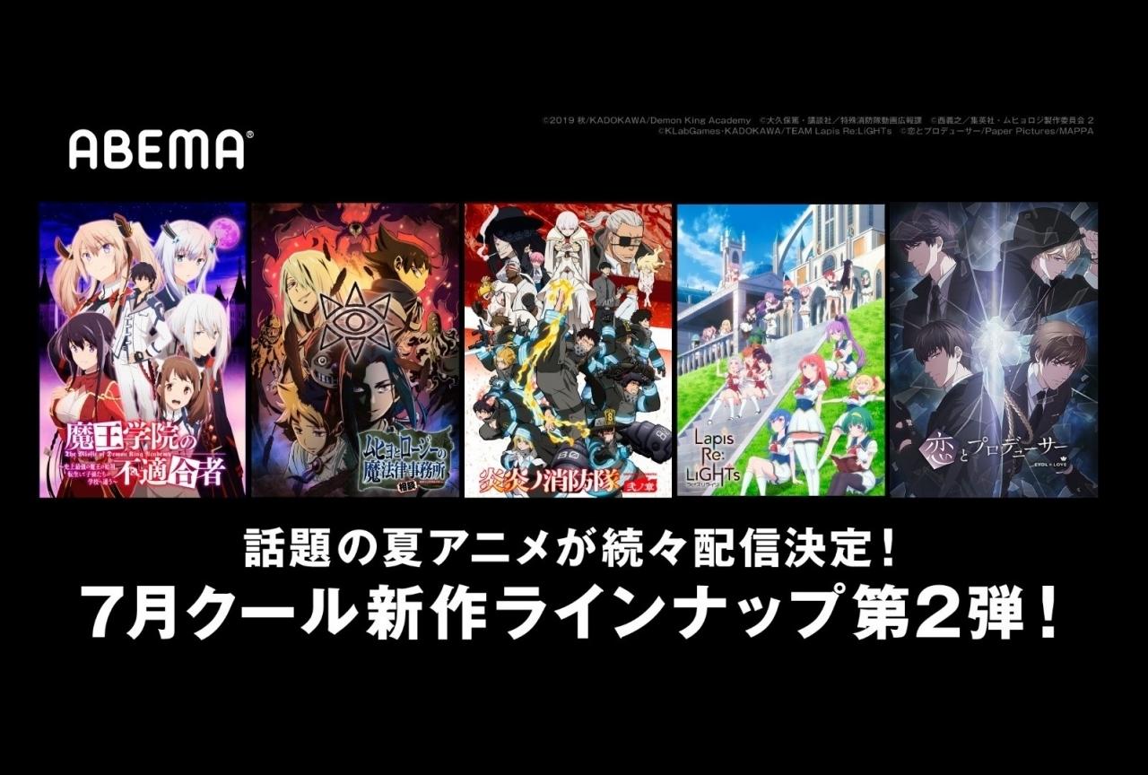 【ABEMA】夏アニメ第2弾『魔王学院』『恋プロ』など最速配信