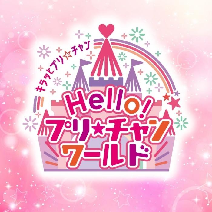 TVアニメ『キラッとプリ☆チャン』初の単独ライブが7月18日(土)に有料ストリーミング配信にて開催! シーズン2のメイン声優や三森すずこさんらが出演