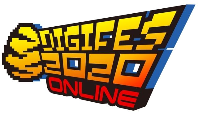 特番『デジフェス 2020 オンライン』8/1(土)配信決定、この日は選ばれし子ども達が初めてデジタルワールドに旅立った日! 7/5(日)からは投票企画も実施