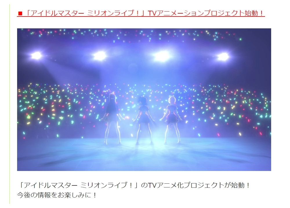 『アイドルマスター ミリオンライブ!』TVアニメ化プロジェクト始動!