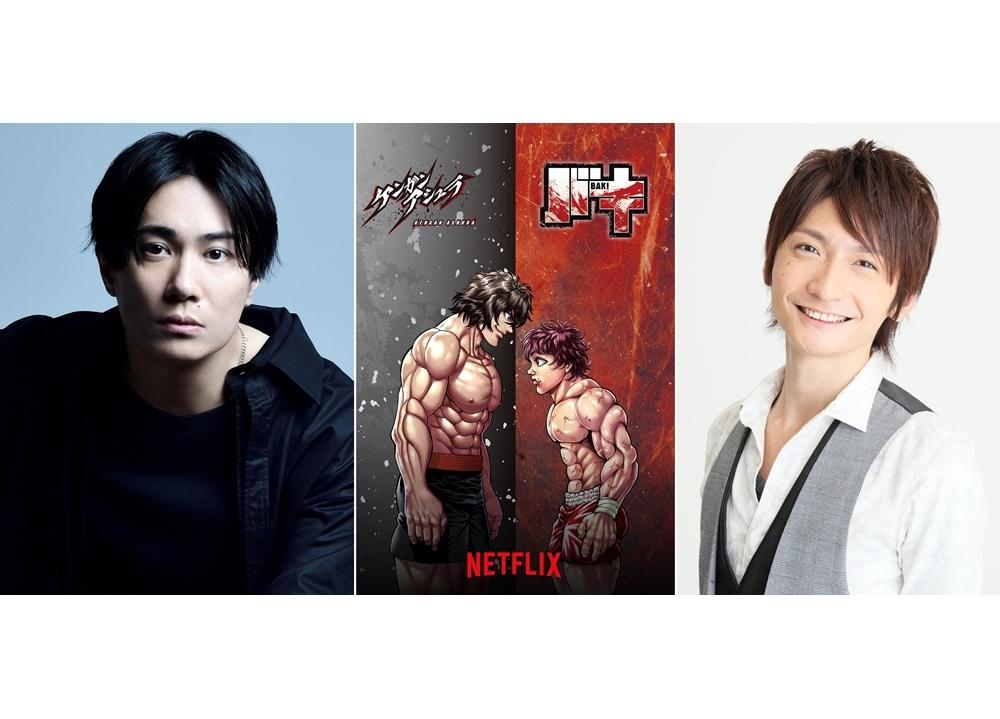 『バキ』×『ケンガンアシュラ』コラボ、声優・島﨑信長&鈴木達央のコメも到着