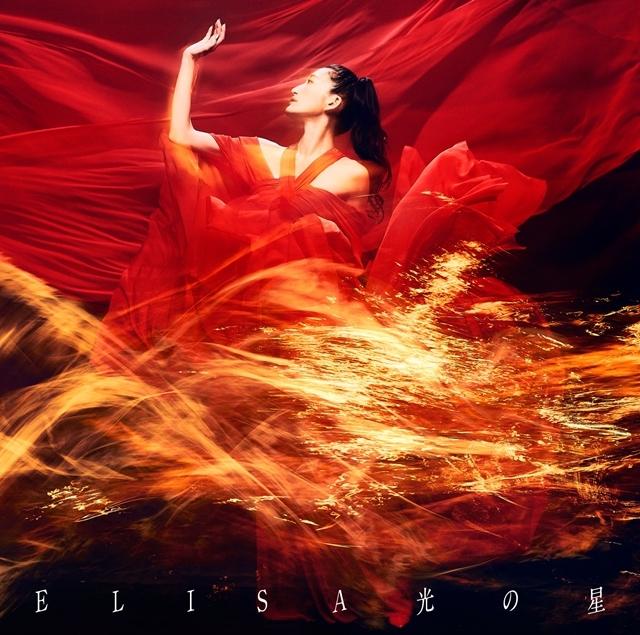 アニソンシンガーELISAさんが歌う『銀河英雄伝説 Die Neue These』NHK版EDテーマを収録した『光の星 EP』が8月26日発売決定! 小野リサさんの提供楽曲をELISAさん初の作詞で収録