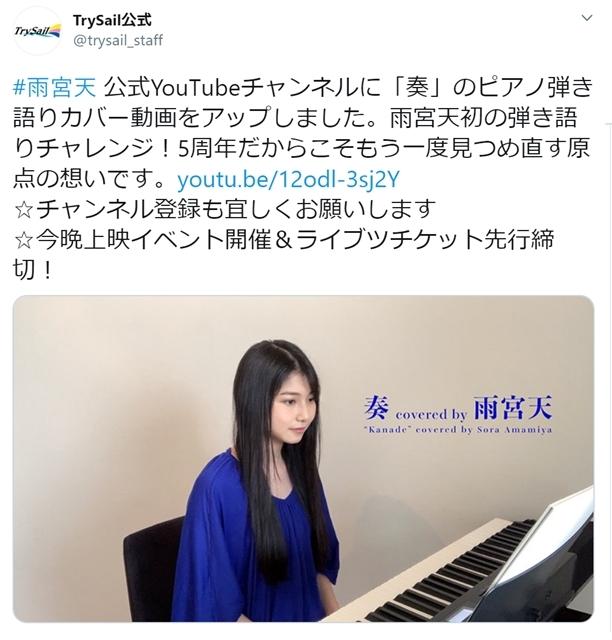 声優・雨宮天さんが、人気楽曲「奏(かなで)」で初のピアノ弾き語りに挑戦、動画を公開! 「スキマスイッチ」の楽曲を雨宮さんがカバーした『一週間フレンズ。』EDテーマとしてもお馴染み-1