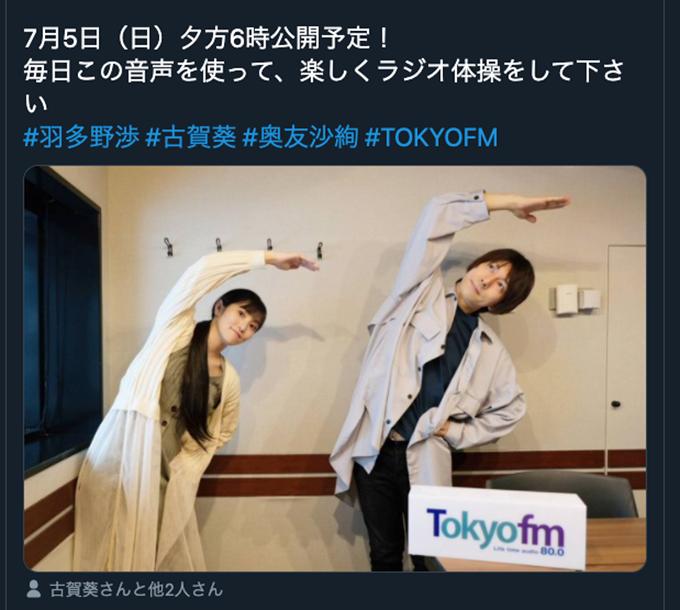 声優・羽多野渉さんと古賀葵さんによる「ラジオ体操第一 コエコエver」が公開!-1