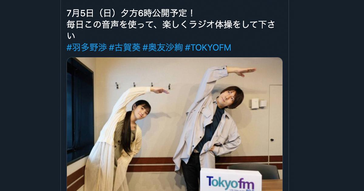 羽多野渉・古賀葵による「ラジオ体操第一 コエコエver」が公開!
