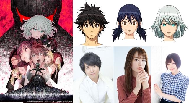 TVアニメ『EX-ARM エクスアーム』声優の斉藤壮馬さん・小松未可子さん・鬼頭明里さんが出演決定! 3人から演じた感想も到着-1